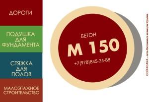 Свойства, использование и цена бетона М150 В12,5