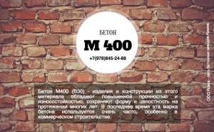 Бетон М400 (В30) - состав, особенности и цена.