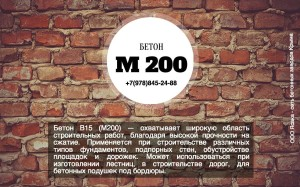 Описание, применение и цена на бетон М-200 В15
