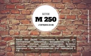 Товарный бетон м250 В20