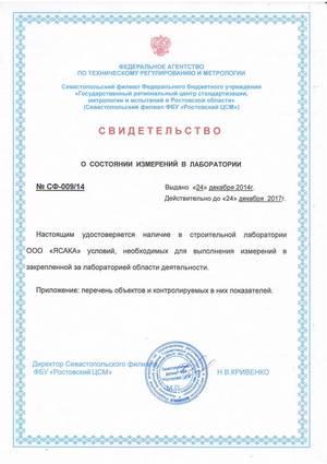 Лицензия РФ на строительную лаборатория. Контроль качества бетона.